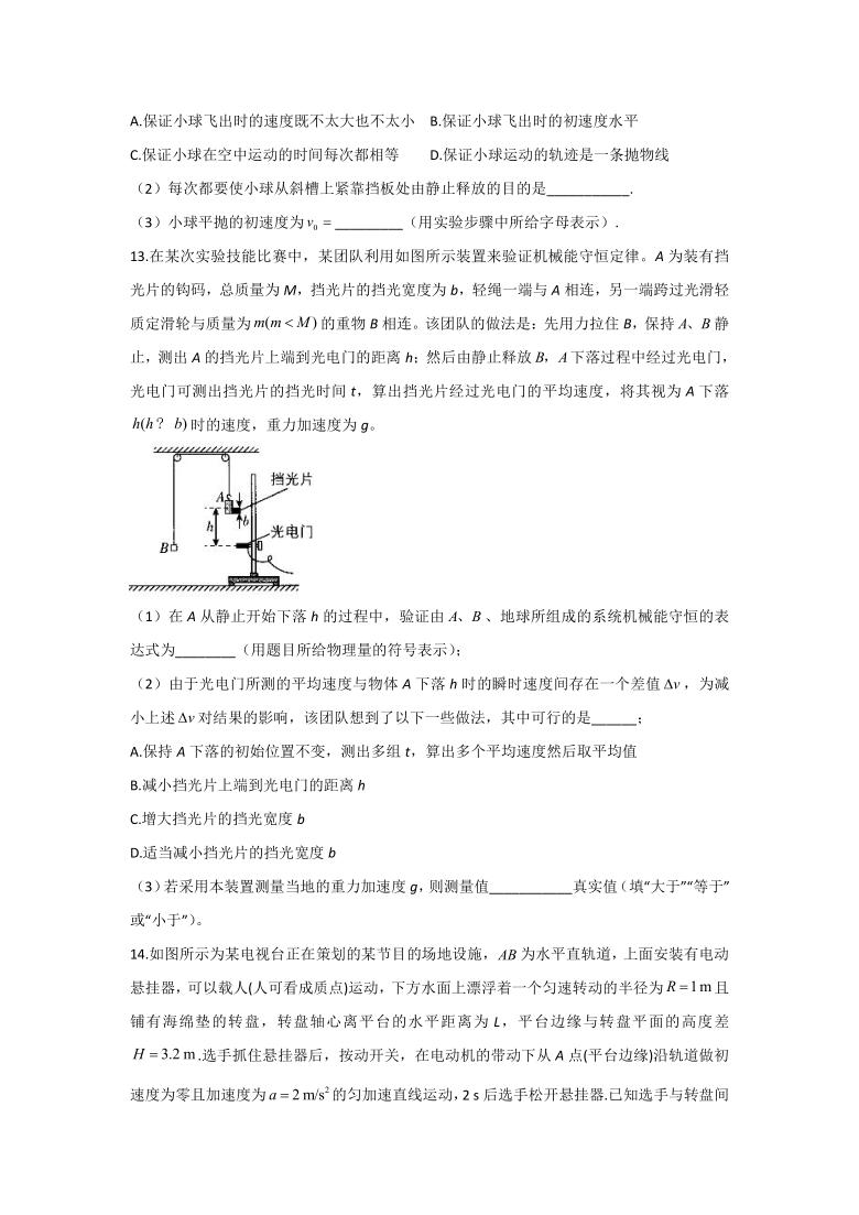 高中物理人教新版 必修2 全册综合自测专练  Word版含解析