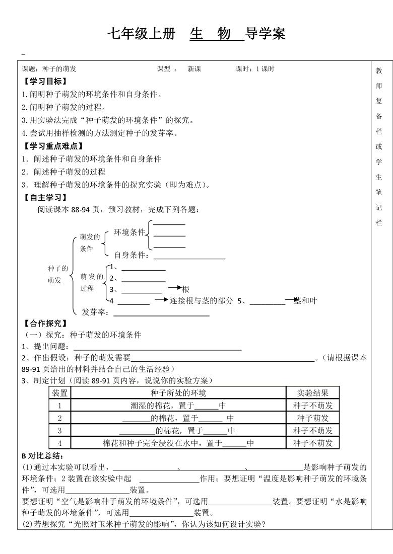 人教版七年级上册3.2.1 种子的萌发 导学案(无答案)