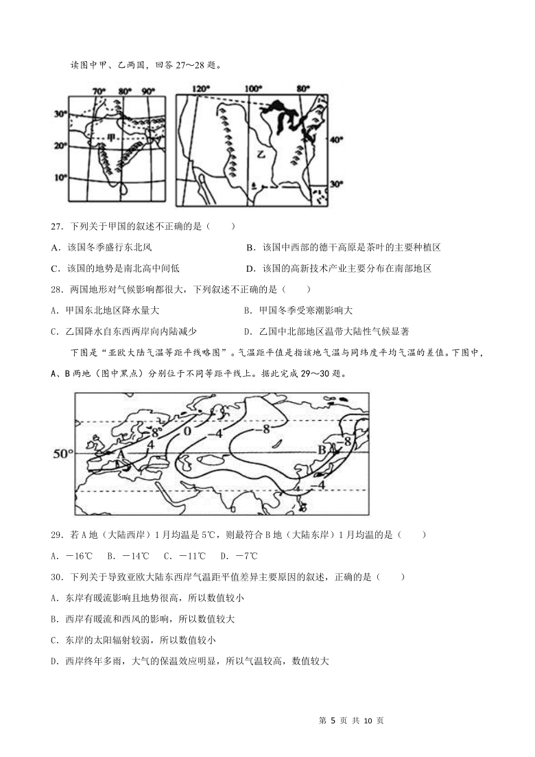 重庆市江津区高中2020-2021学年高二下学期期末考试地理试题 Word版含答案