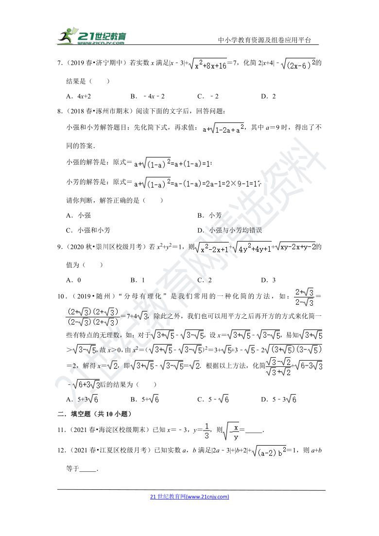 第十六章 二次根式 专题复习(含解析)
