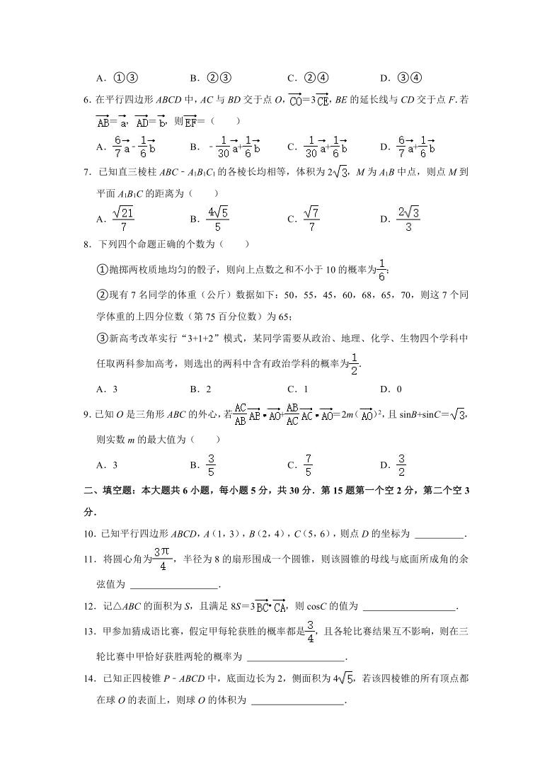 2020-2021学年天津市四校联考高一(下)期末数学试卷(Word解析版)