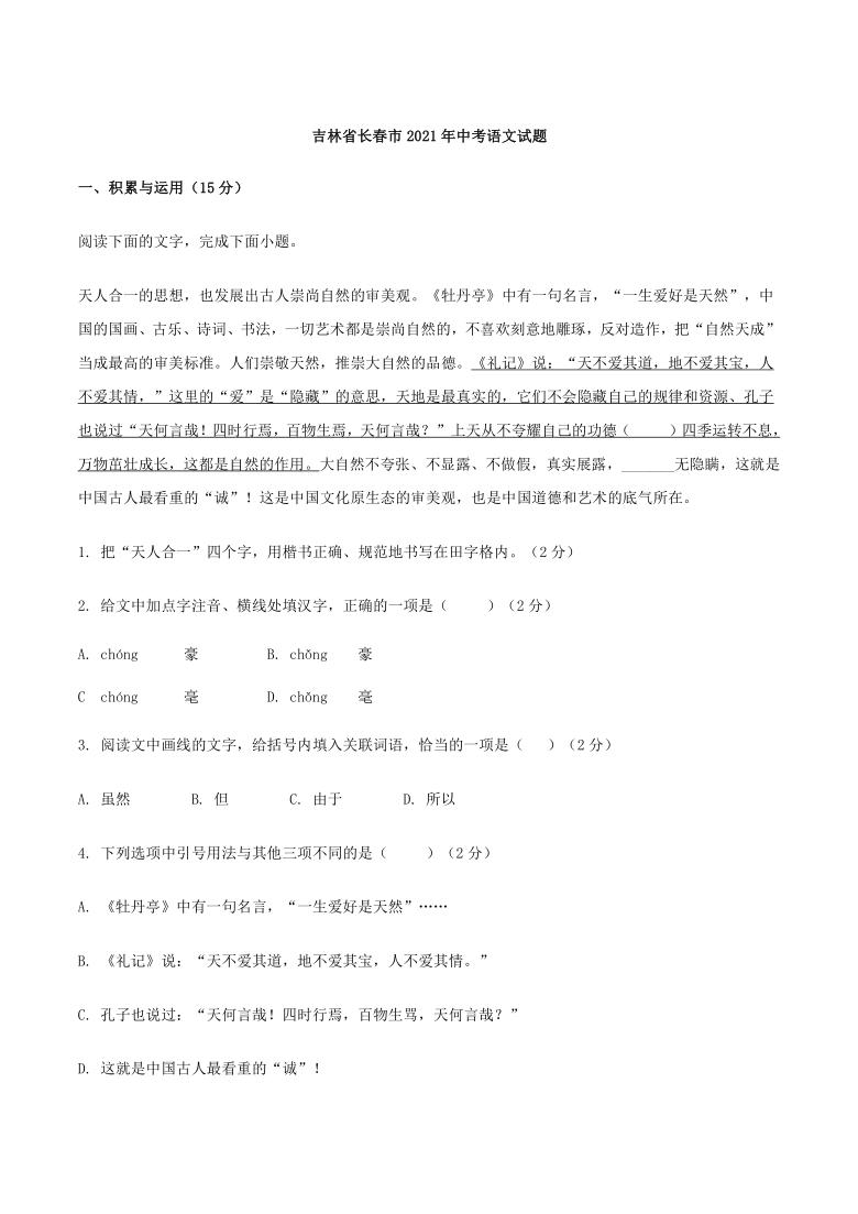 2021年吉林省长春市中考语文试题(word解析版)