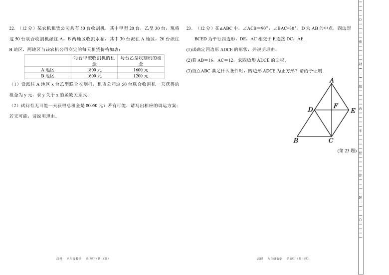 内蒙古通辽市扎鲁特旗2020-2021学年八年级下学期期末考试数学试题(word版含答案)