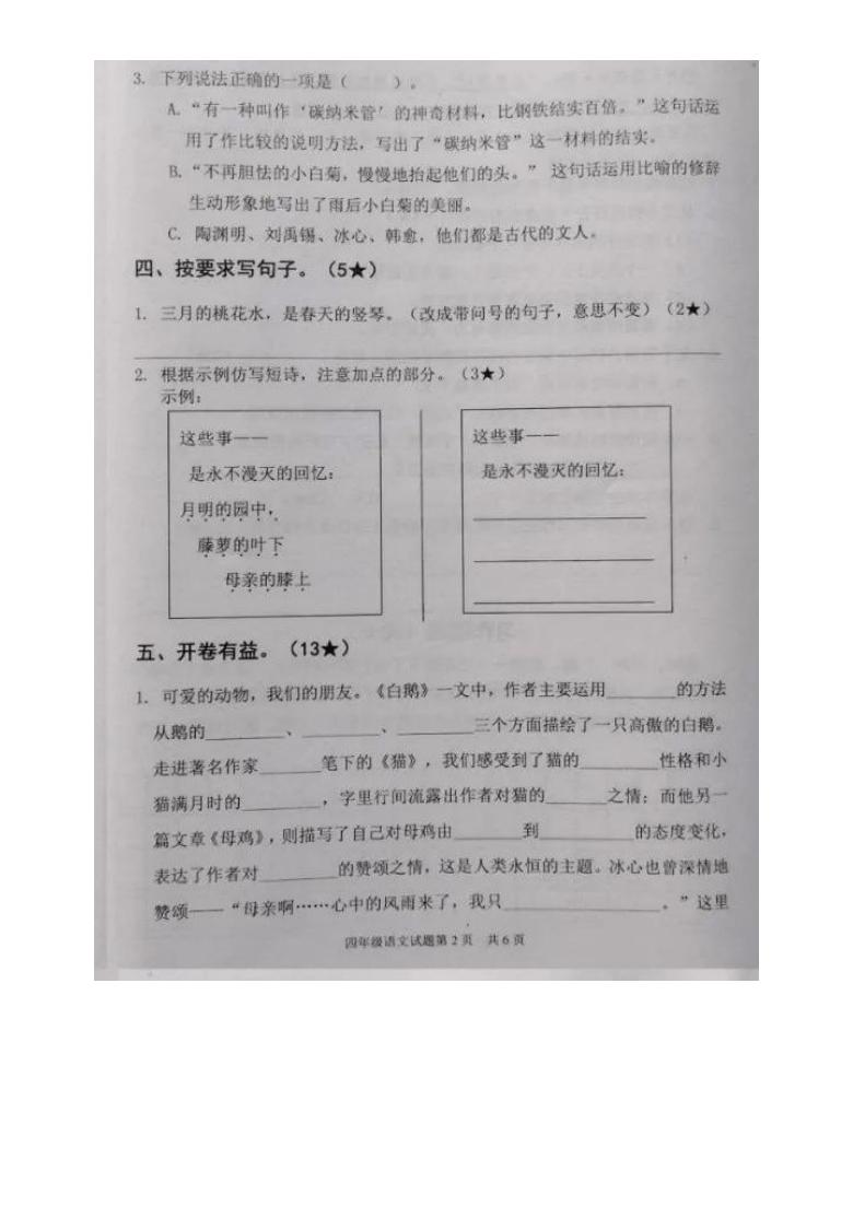 山东省临沂市河东区2020-2021学年第二学期四年级语文期中试题(图片版,无答案)