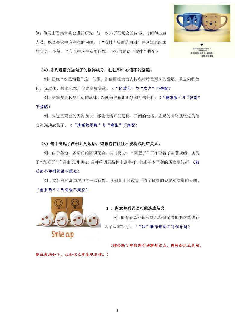 江苏省南京市2021年中考语文冲刺专题修改病句(题型分析+技巧归纳+练习)