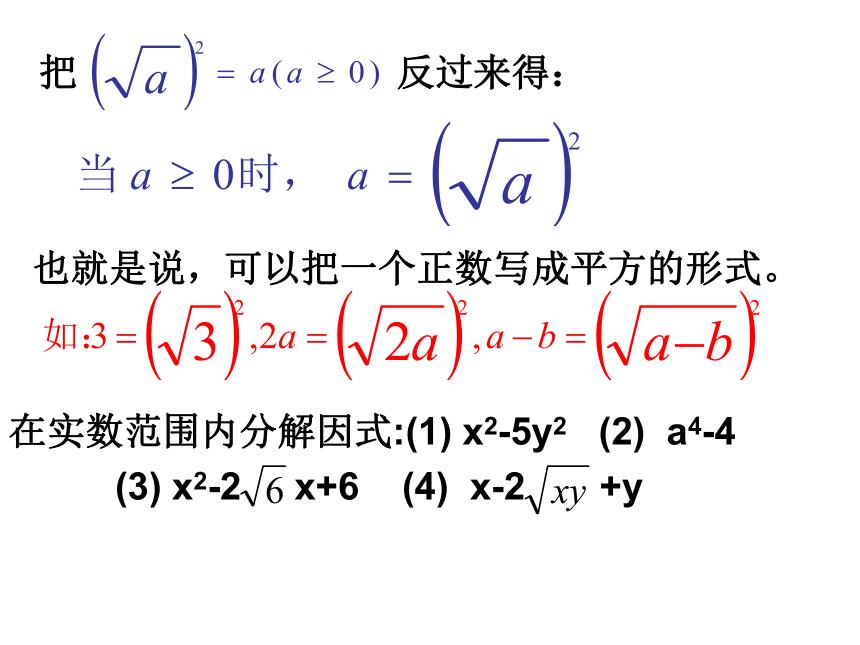 第2课时    二次根式的性质(共13张ppt)