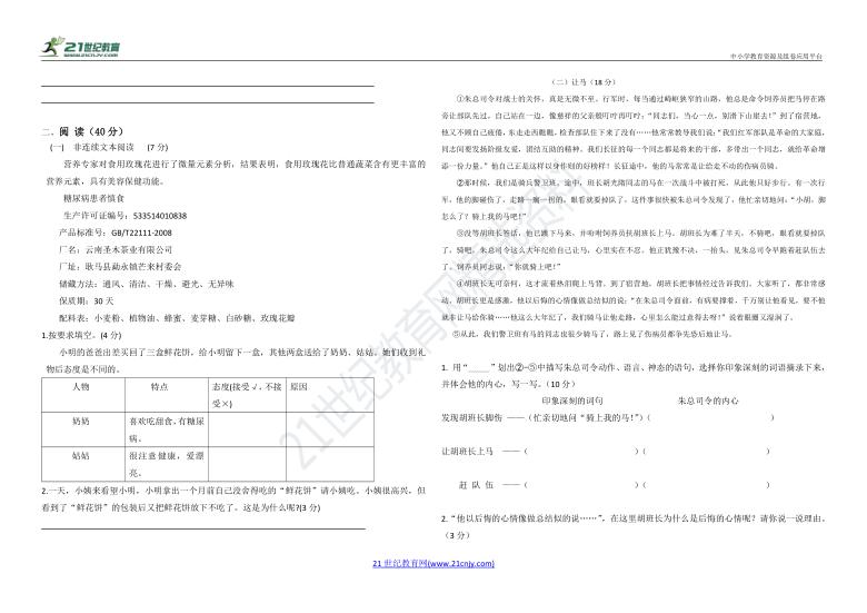 【期中突破】部编版小学语文五年级下册期中突破卷(二)(含详细答案)