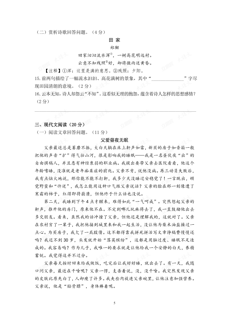 部编版七年级语文(下)期中测试卷A(Word版含答案)