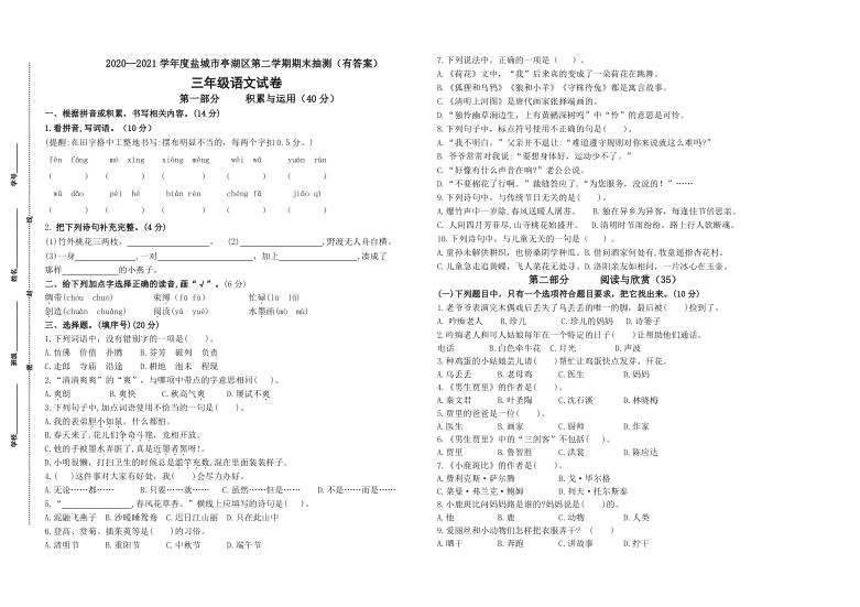 (期末真题)2021年盐城市亭湖区三年级语文下册期末抽测试卷(含必读书,有答案)