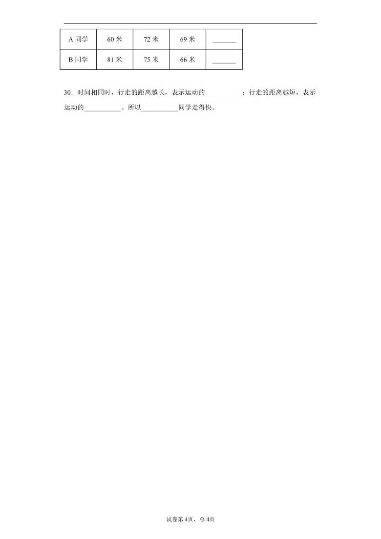 教科版(2017秋)2020-2021学年福建省南平市蒲城县教科版三年级下册期中考试科学试卷(word版含答案)