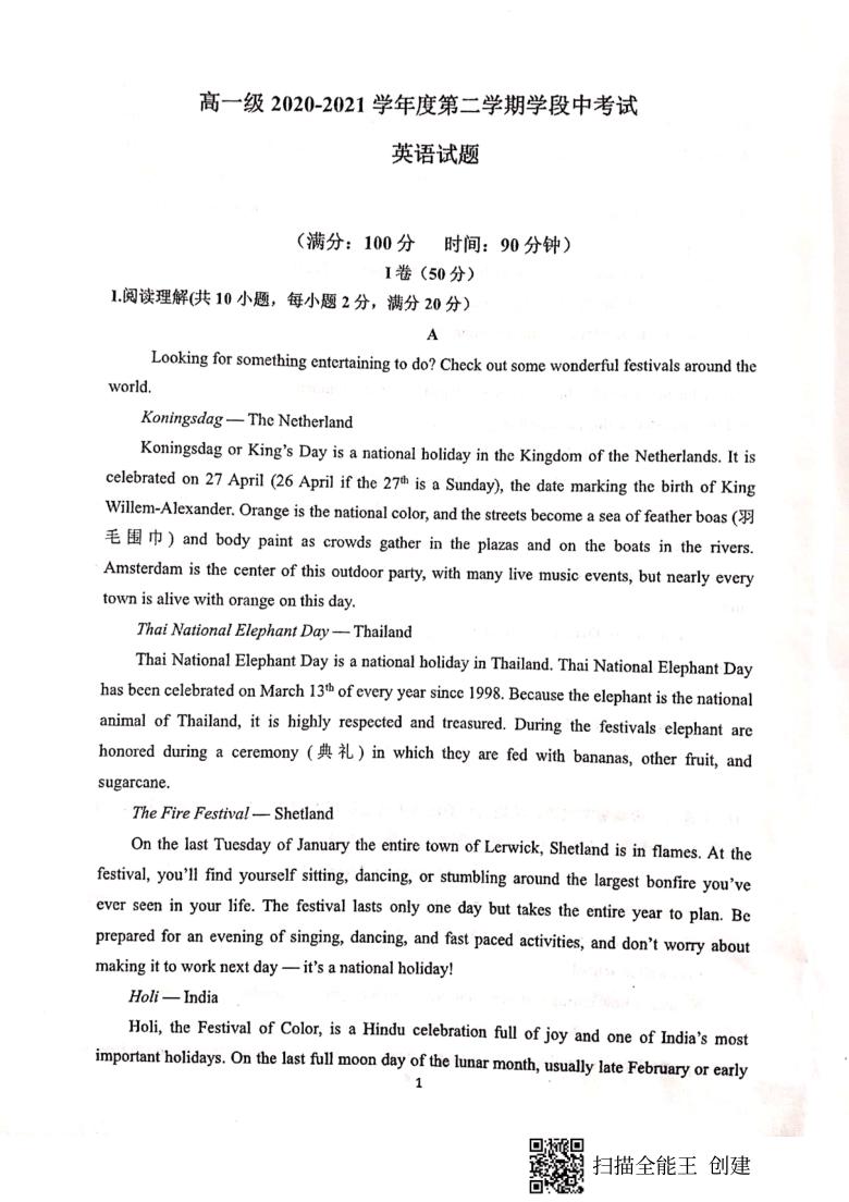 甘肃省天水市2020-2021学年高一下学期期中考试英语试题 PDF版含答案(无听力部分)