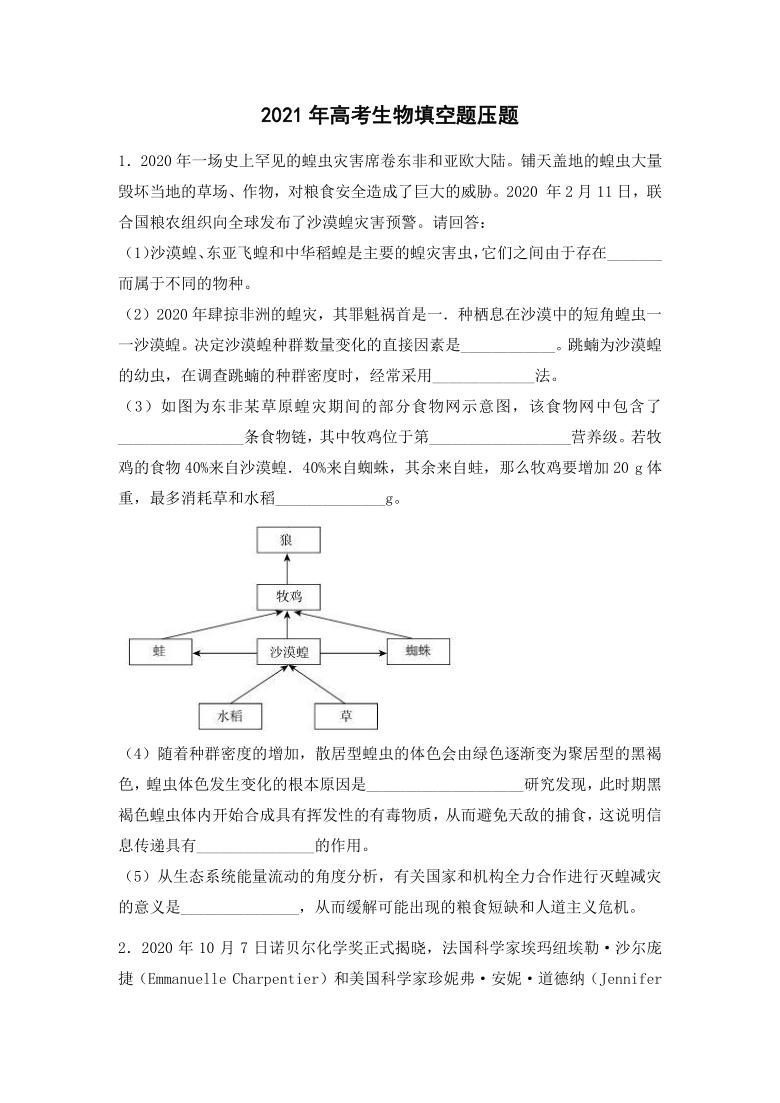 【高考押题】2021高考生物填空题押题(含解析)