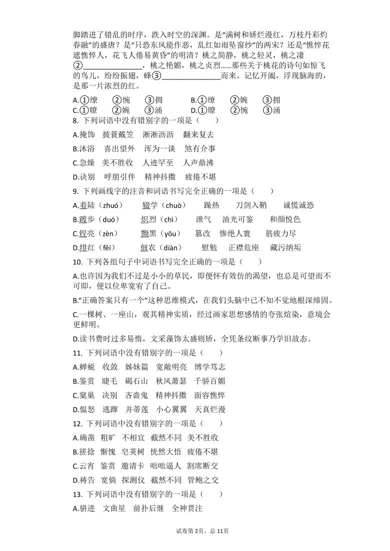 2021年中考语文三轮复习冲刺:易错字形题30练(三)(word版含答案)