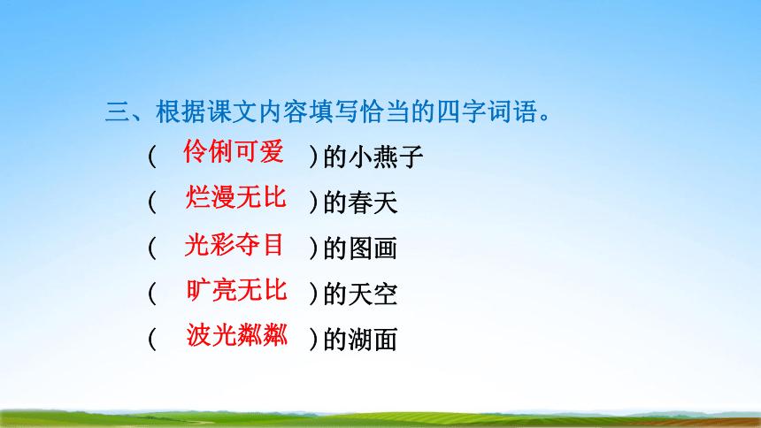 2.《 燕子》课后同步练习题教学课件精品 (20张)