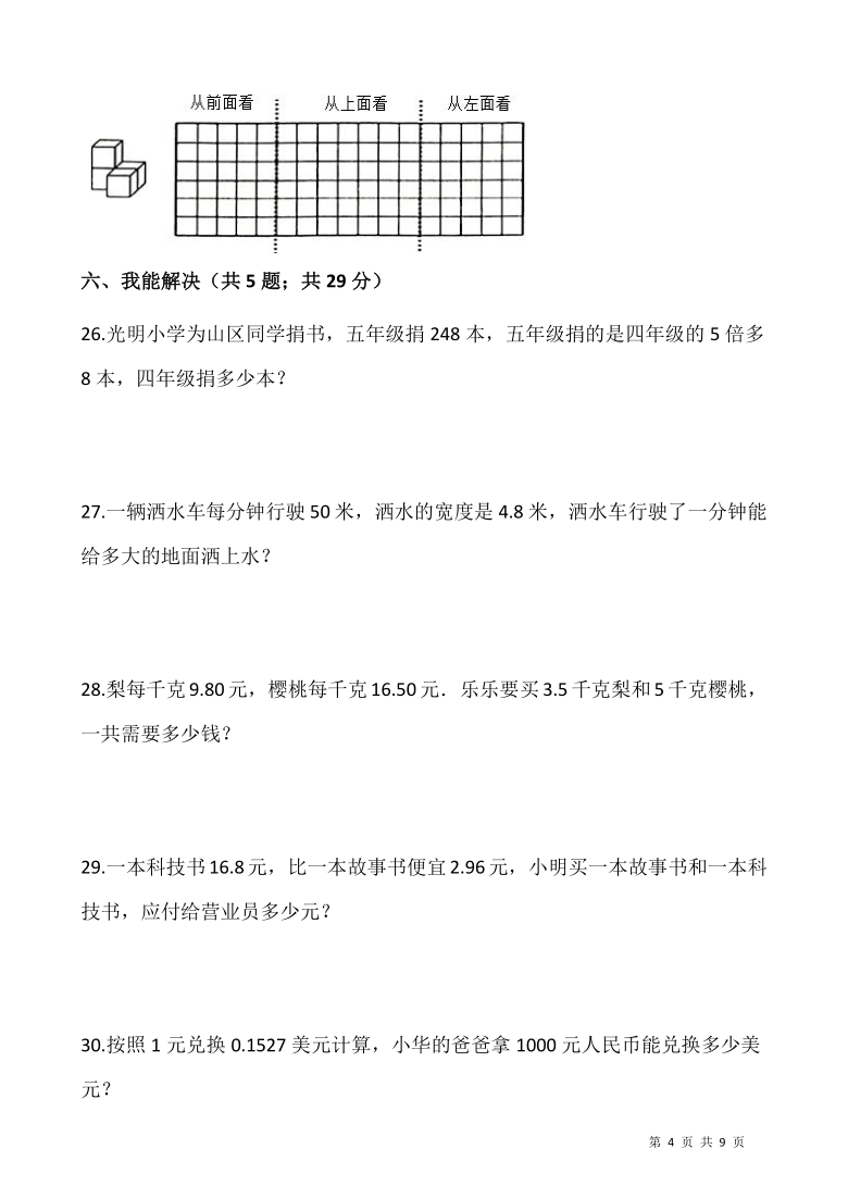 北师大版四年级下册数学期末检测卷3(含答案)