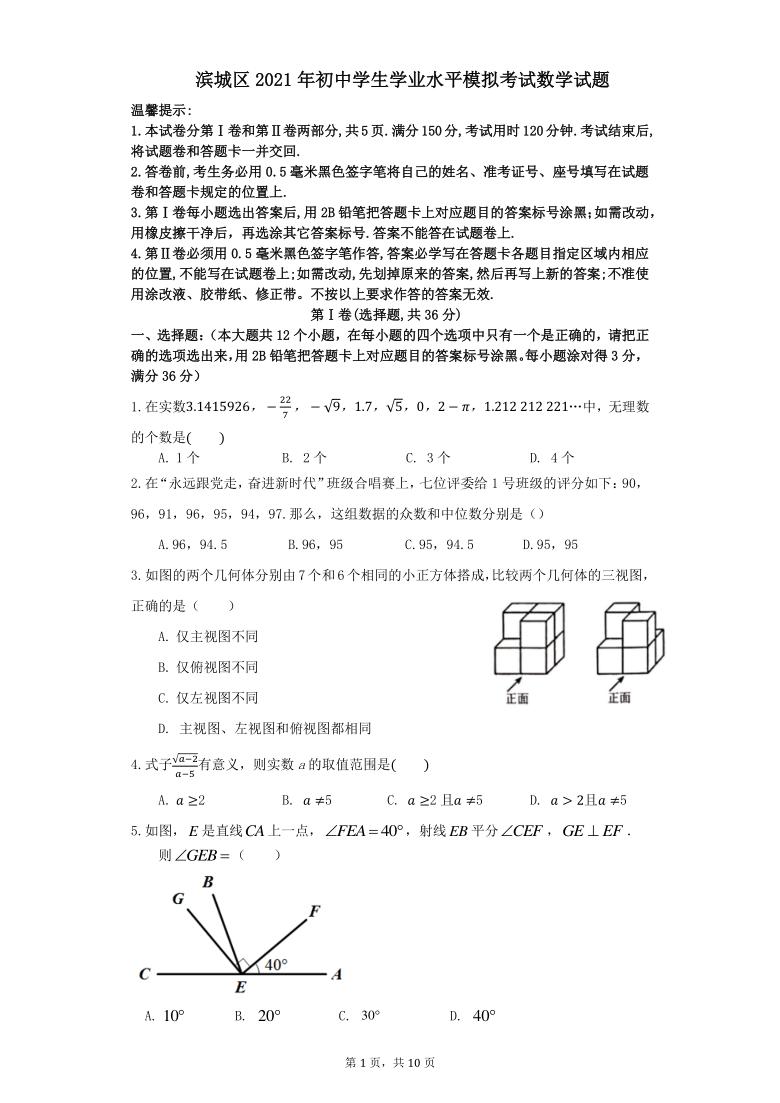山东省滨州市滨城区2021年初中学生学业水平模拟考试数学试题(word版,含答案)