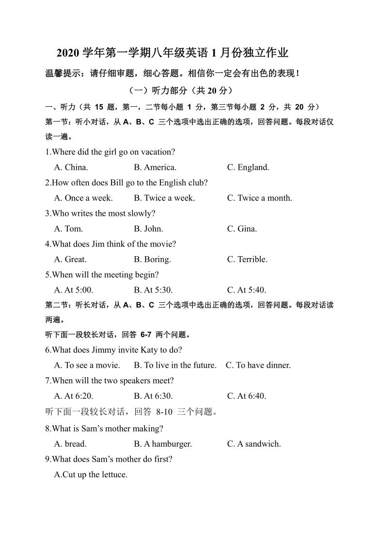 浙江省绍兴市柯桥区联盟校2020-2021学年八年级1月独立作业英语试题(Word版,含答案,含听力原文,无音频)