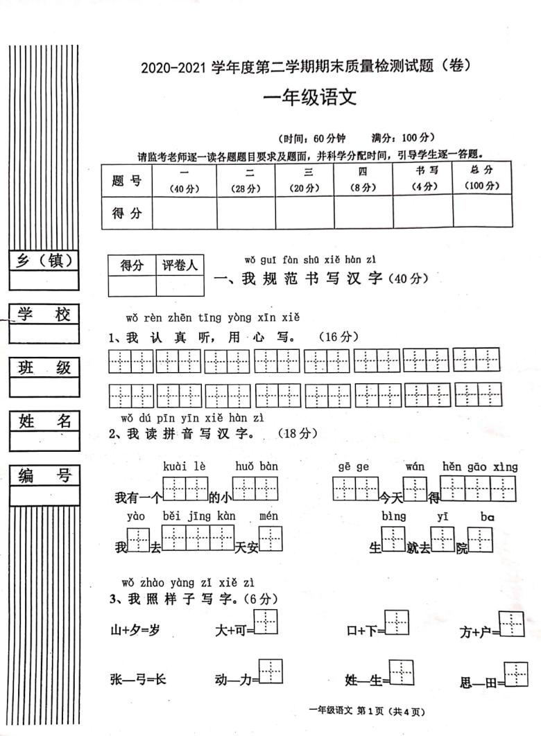 陕西省宝鸡市陈仓区2020-2021学年第二学期一年级语文期末试题(扫描版,无答案)