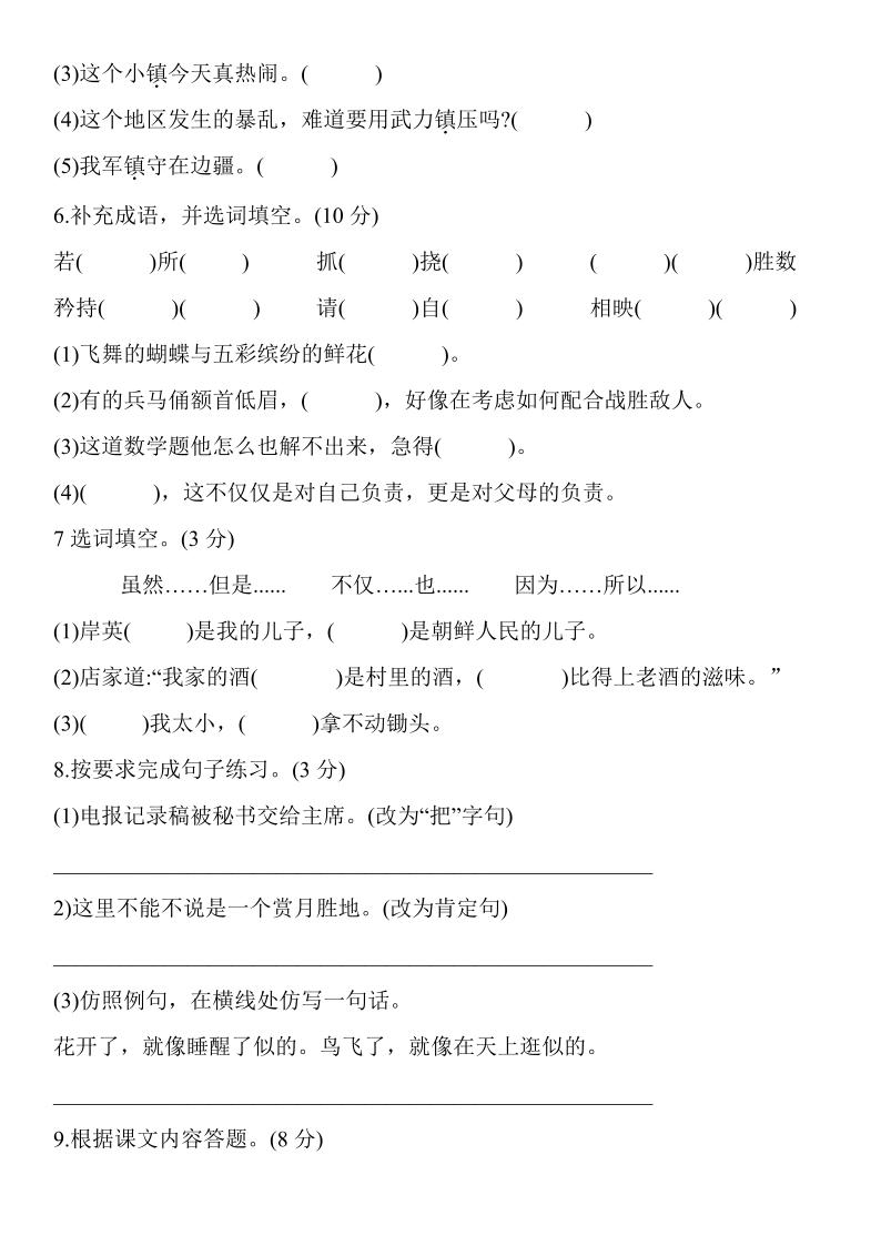 统编版 五年级语文下册 期中测试卷(Word版含答案)