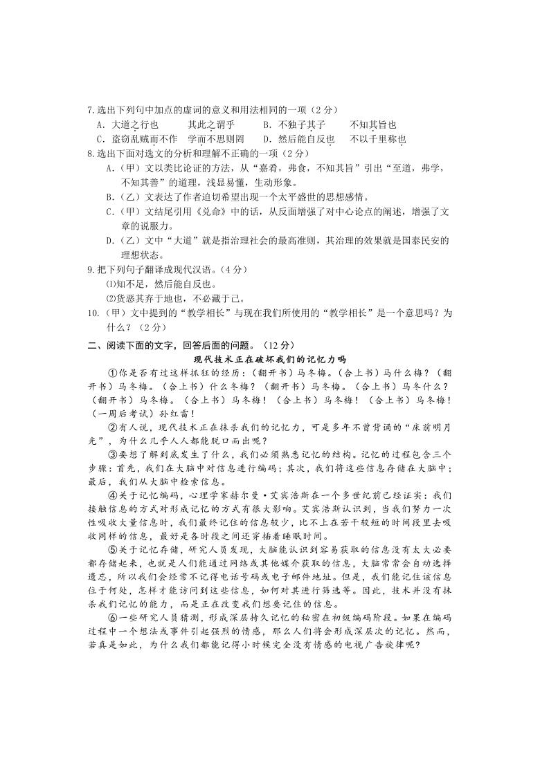 河北省唐山市路北区2020-2021学年八年级下学期期末考试语文试题(含答案)