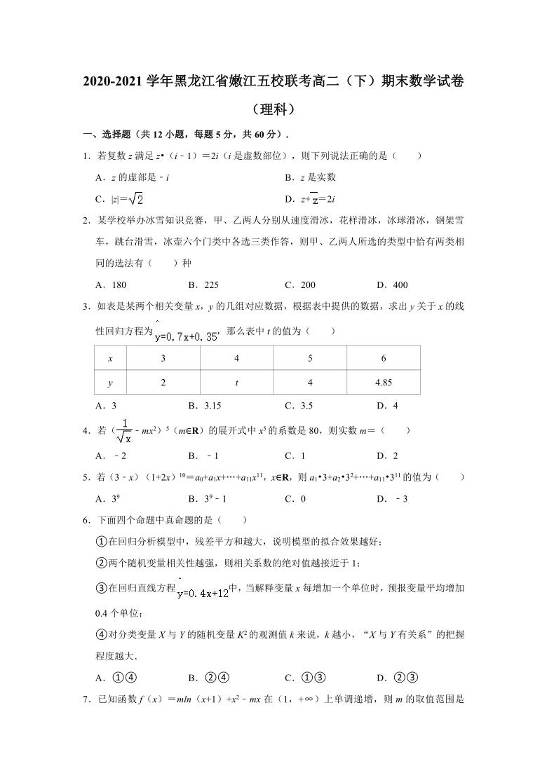 2020-2021学年黑龙江省嫩江五校联考高二(下)期末数学试卷(理科)(Word解析版)