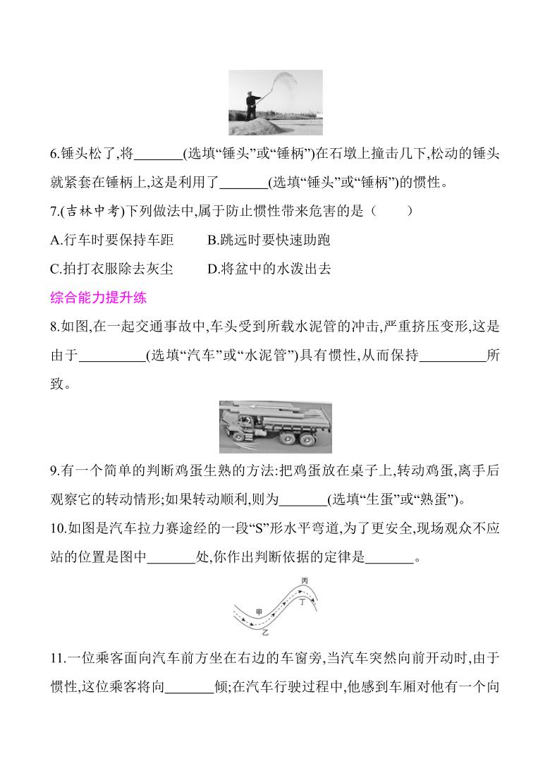 2021年春沪粤版八年级物理下册课后训练 7.3 探究物体不受力时怎样运动(第2课时) (有答案)