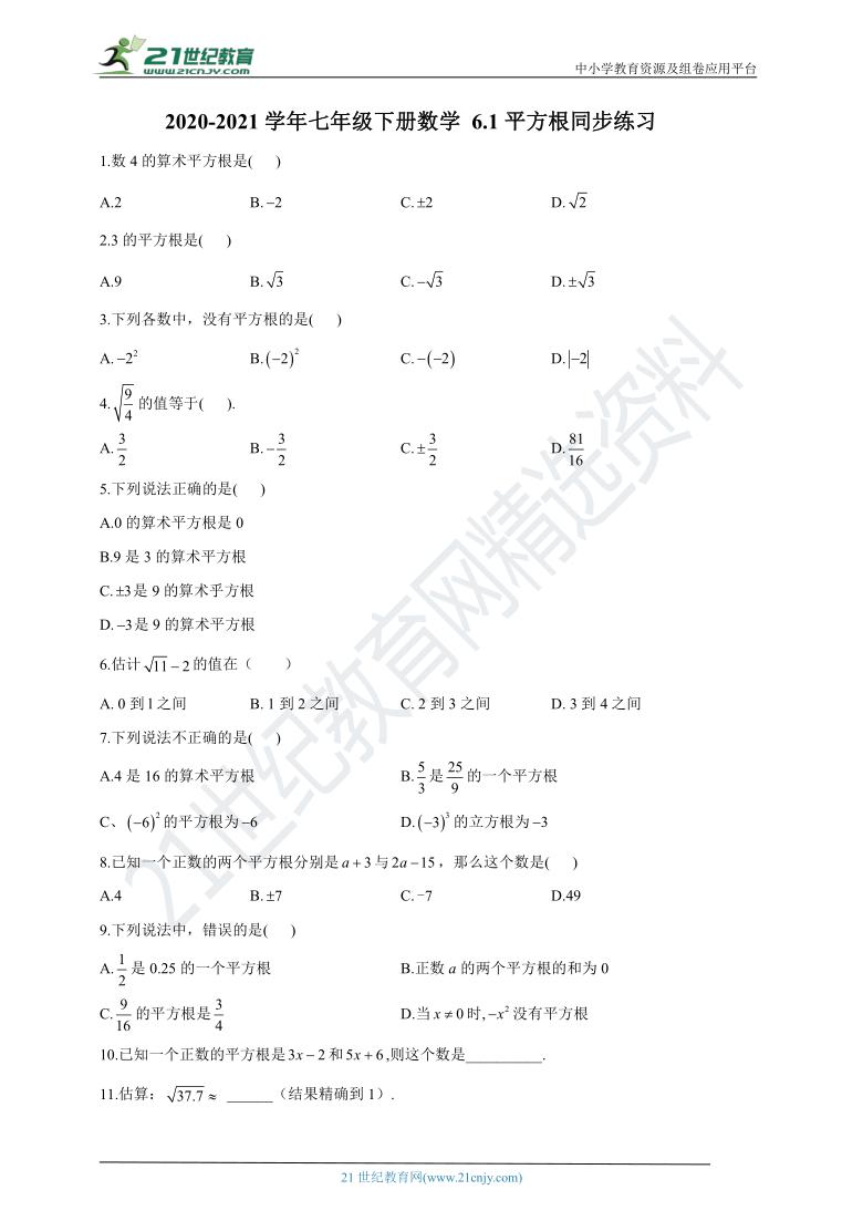 6.1平方根  同步练习(含答案)