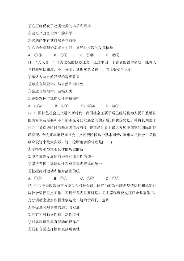湖北省武汉市五校联合体2019-2020学年高二下学期期末考试政治试卷 word版含答案