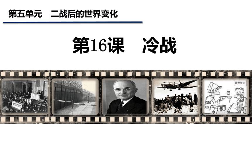 第16课 冷战 课件(34张PPT)+视频素材