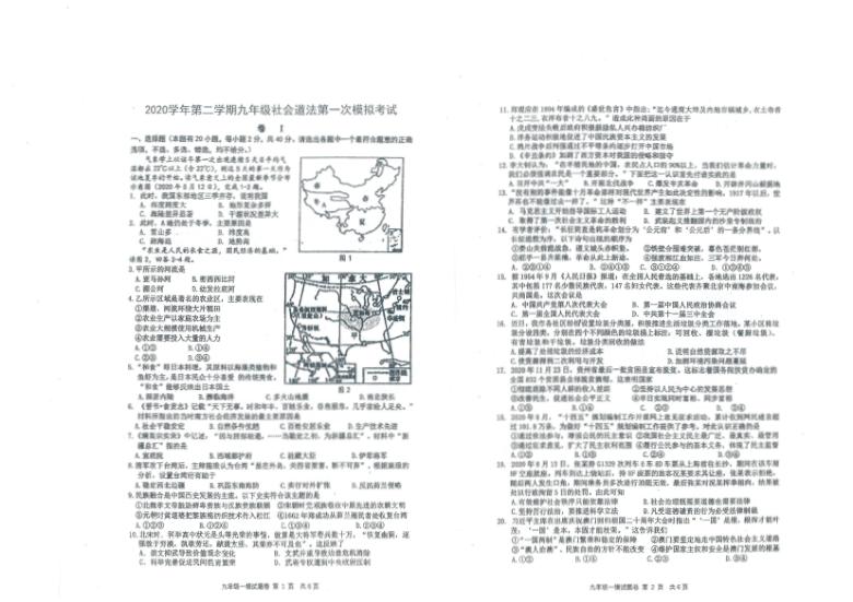 2021年浙江省瑞安市西部六校联盟九年级第一次模拟考试社会法治试题(图片版,无答案)