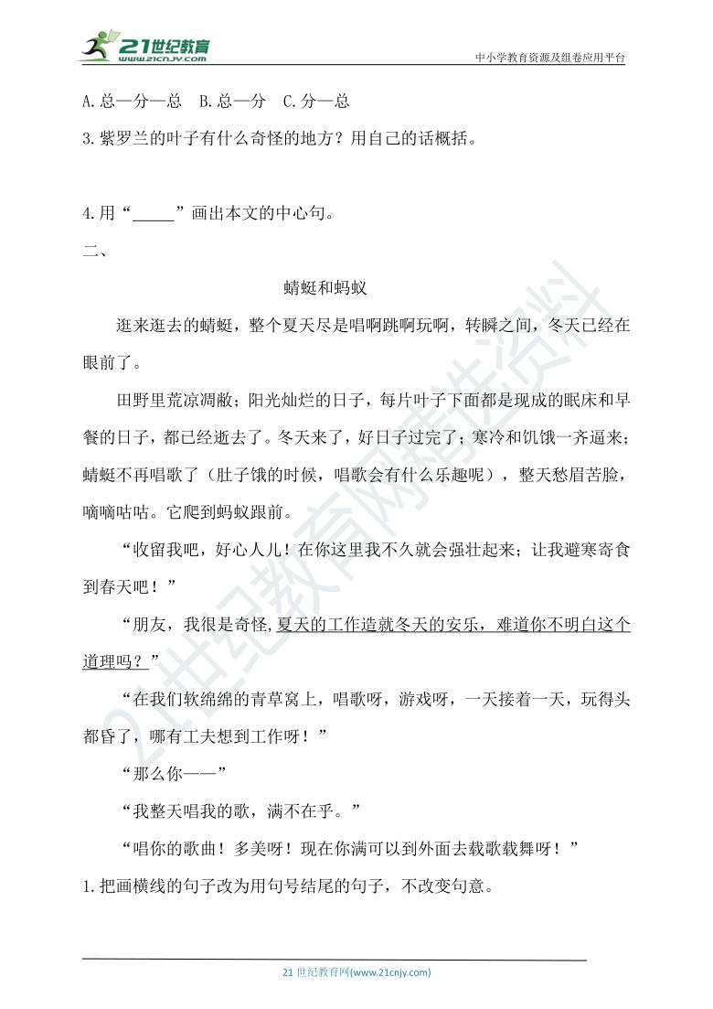 统编版语文三年级下册期末专项复习(课外阅读)(含答案)