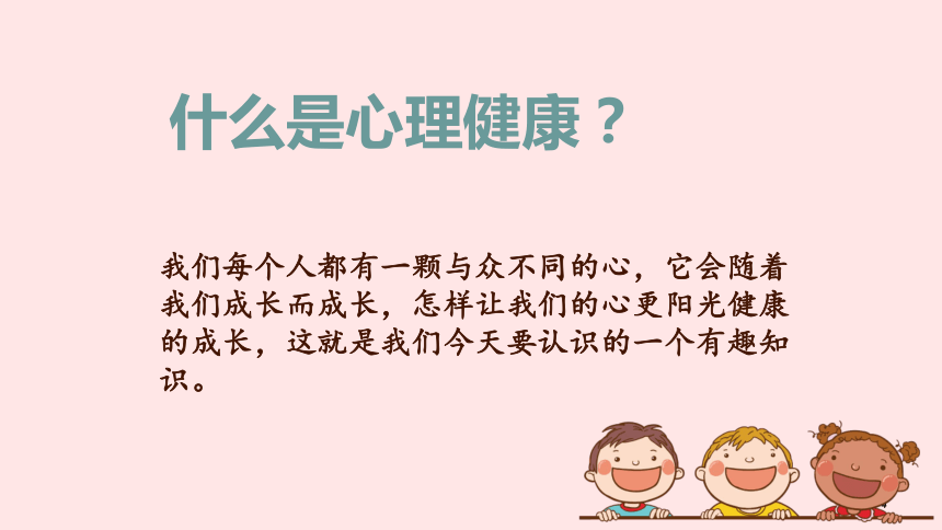 小学生心理健康主题教育课件(30张PPT)