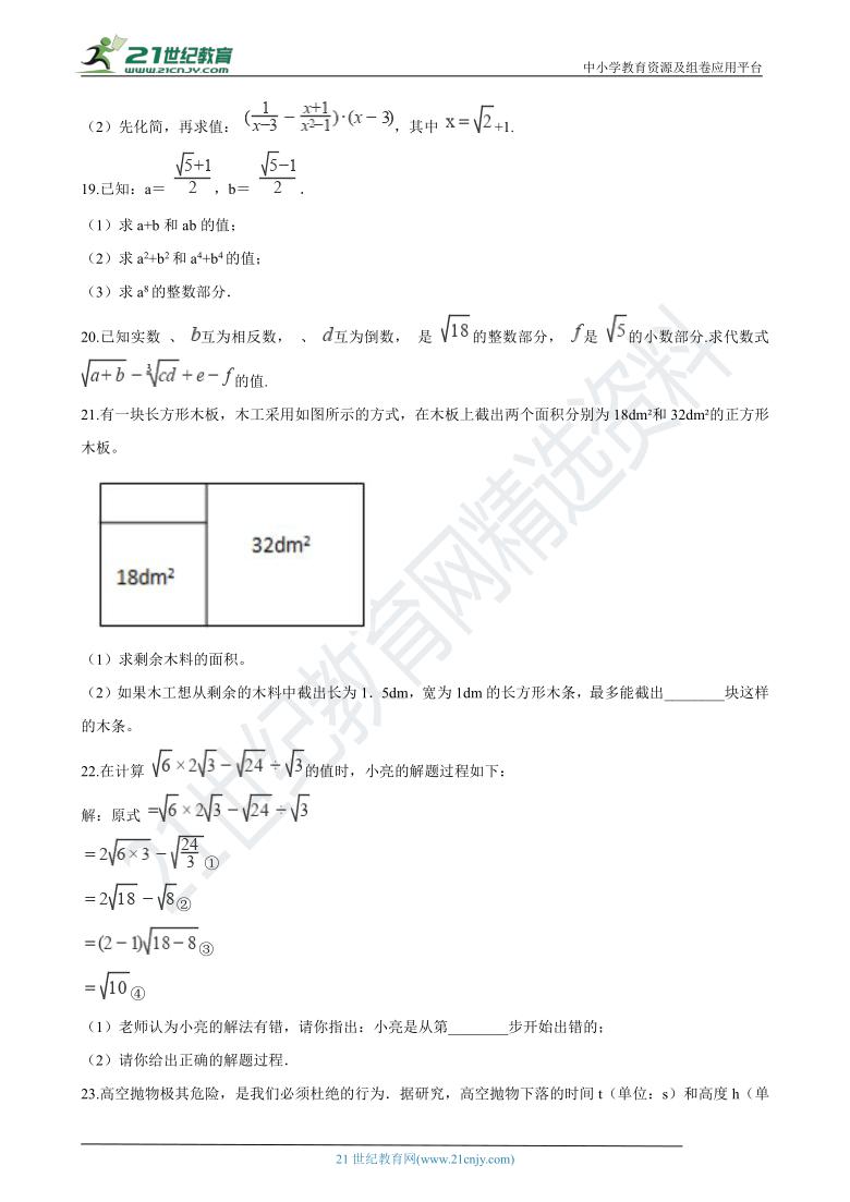初中数学浙教版八年级下学期期中复习专题2 二次根式的运算(含解析)