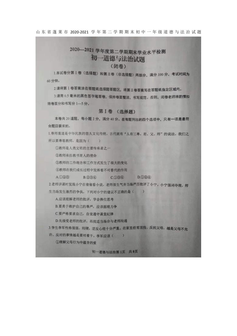 山东省蓬莱市2020-2021学年第二学期期末六年级道德与法治试题(五四制,扫描版,无答案)