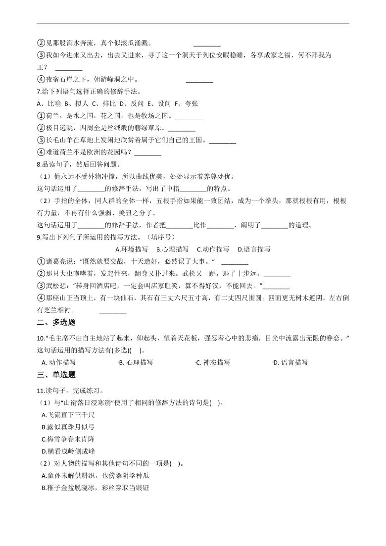 部编版语文五年级下册暑假作业——修辞手法(含答案)