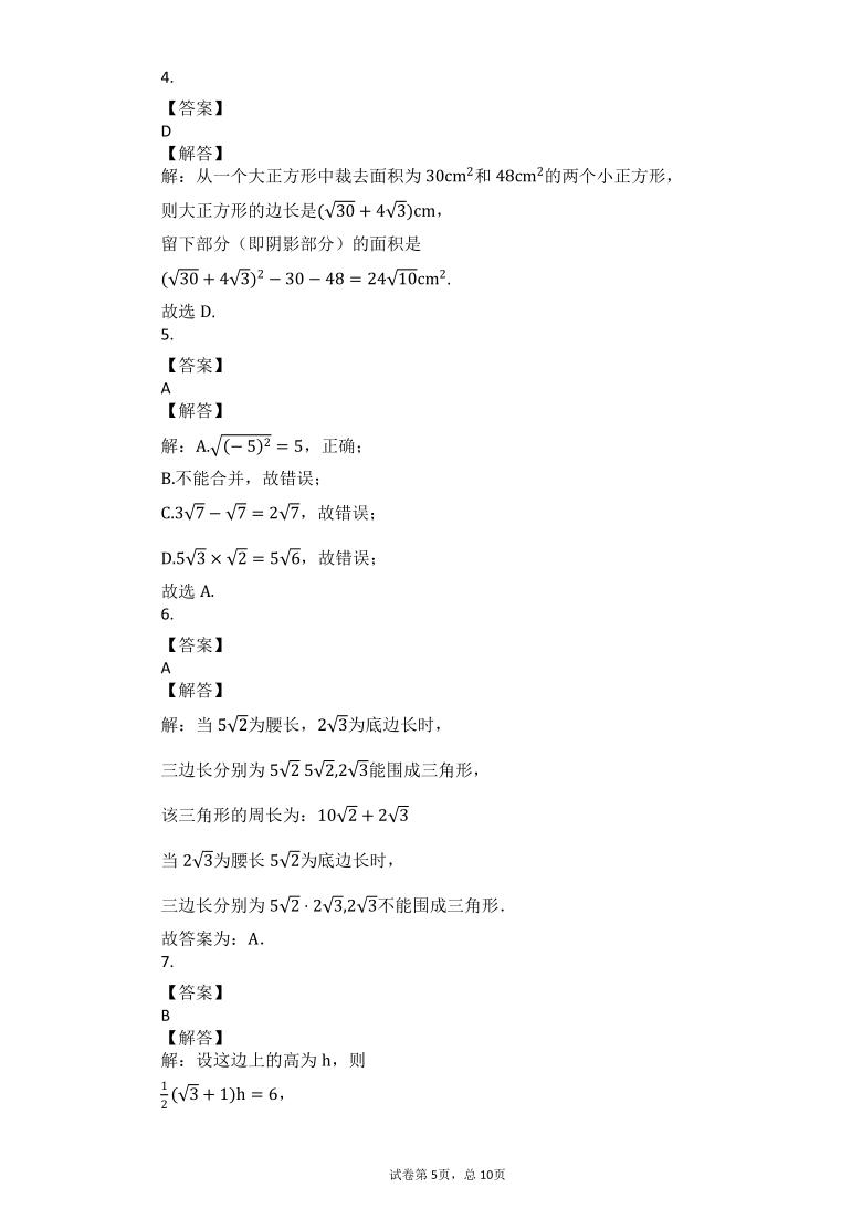 河北省石家庄市外国语中学2020—2021学年人教版数学八年级下册 16.3二次根式的加减专项训练(word版含答案)