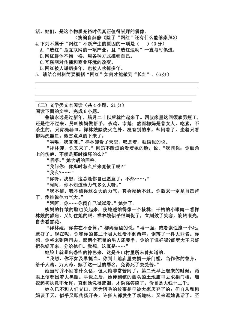 内蒙古通辽市科左中旗实验高中2020-2021学年高一下学期6月月考语文试题 Word版含答案