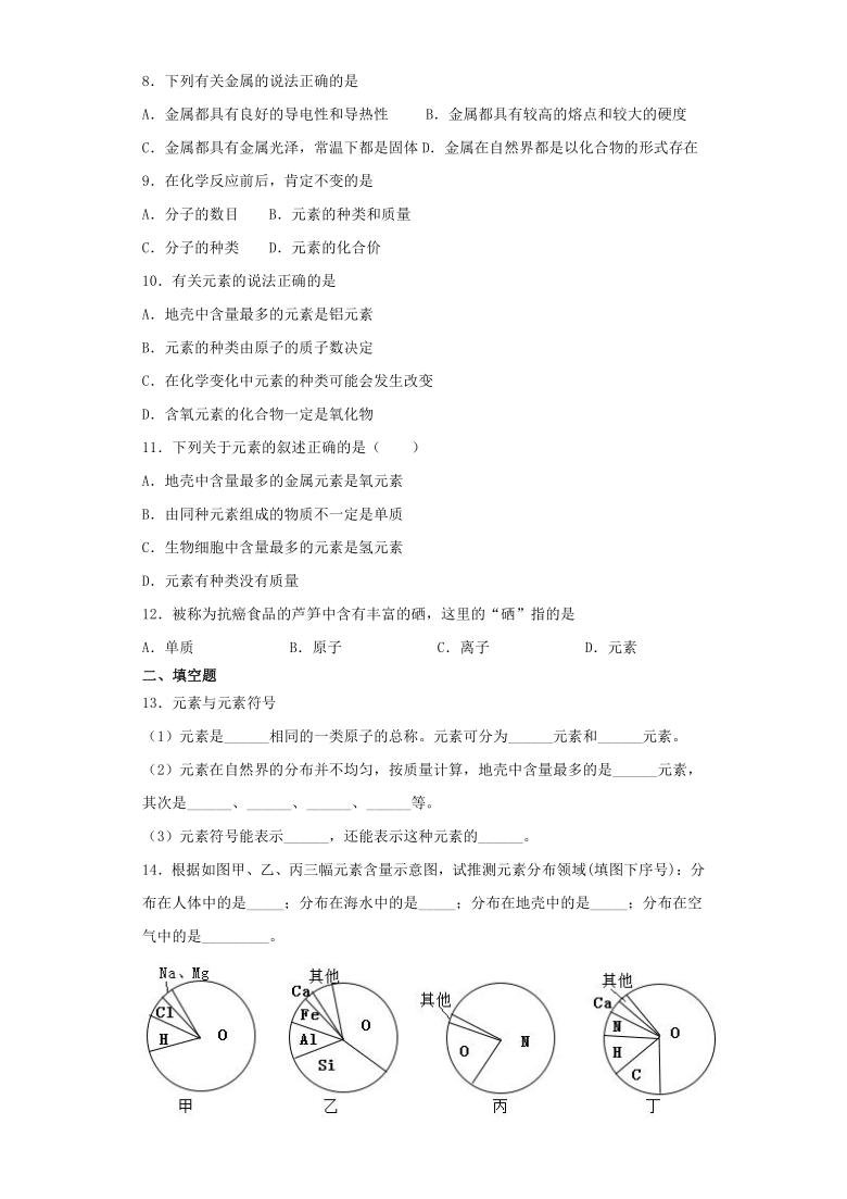 2.4组成物质的元素 同步培优练习(word版 含答案)