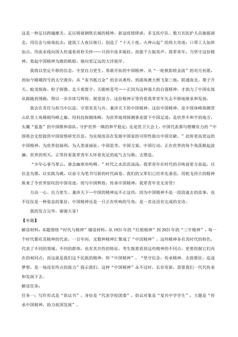主题13 中国精神-2021年高考作文考前60天满分必背