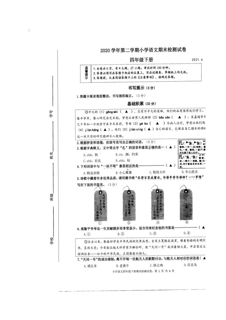 浙江省温州市龙湾区2020-2021学年第二学期四年级语文期末试题 (扫描版,无答案)