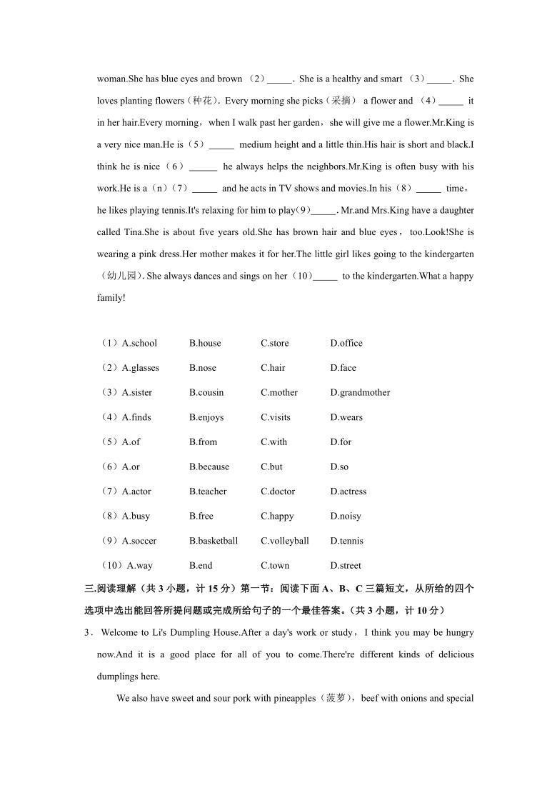 2020-2021学年陕西省宝鸡市陇县七年级(下)期末英语试卷(无答案)