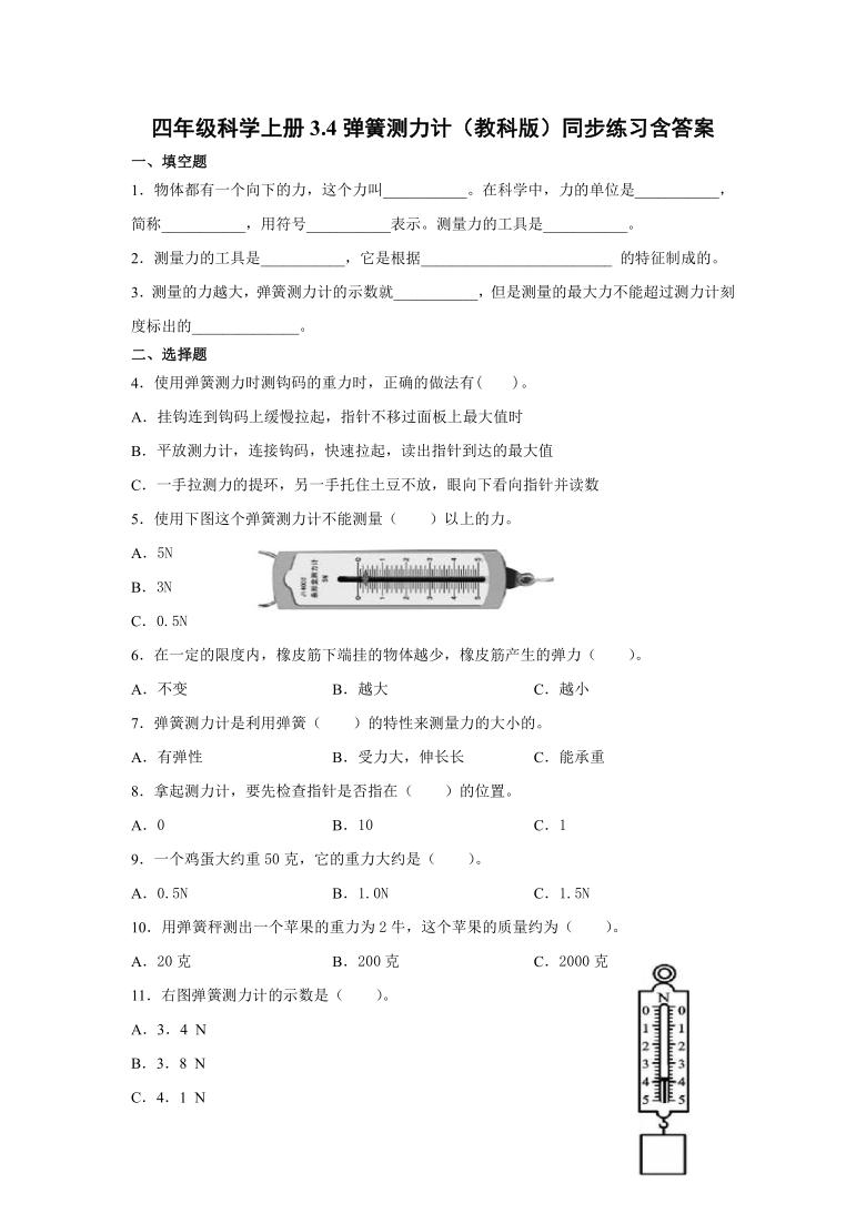 四年级科学上册3.4弹簧测力计(教科版)同步练习含答案