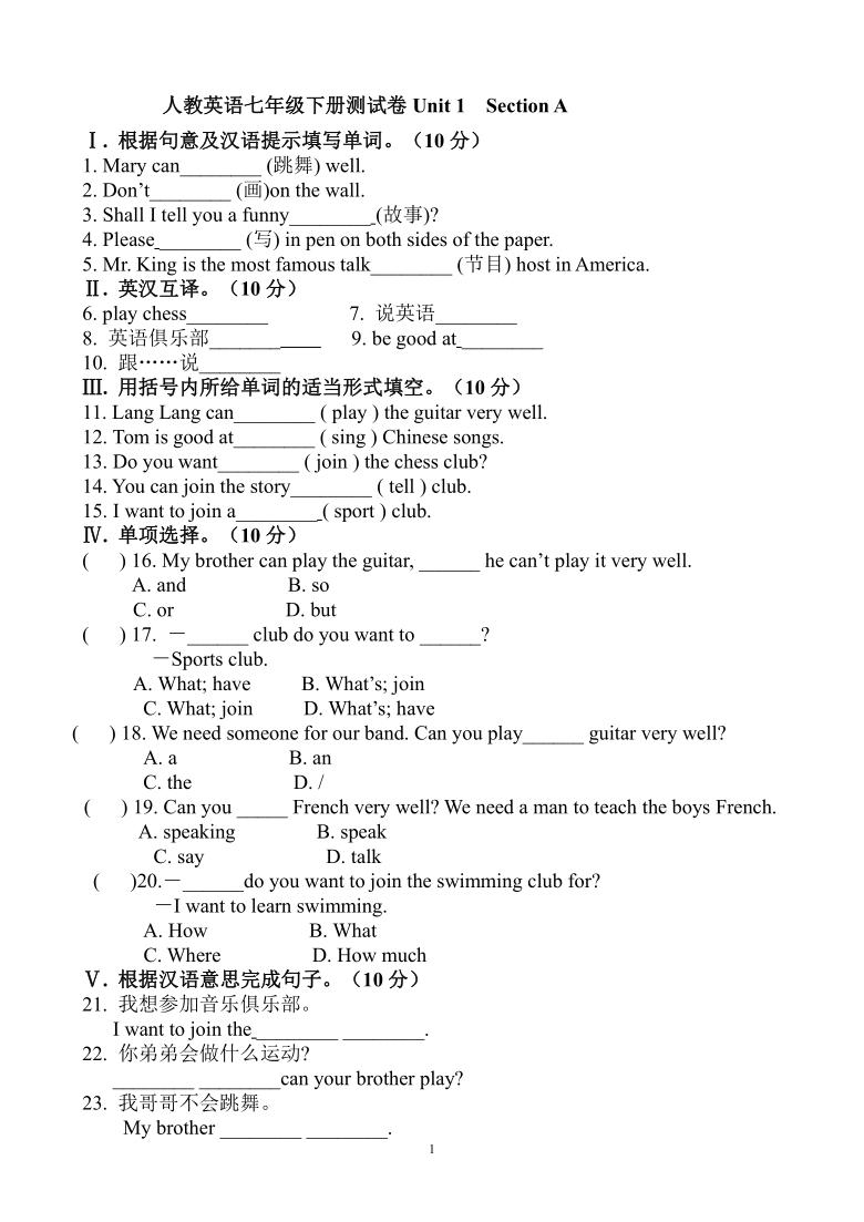 2020-2021学年人教版英语七年级下册Unit 1 Can you play the guitar? Section A 练习(含答案)