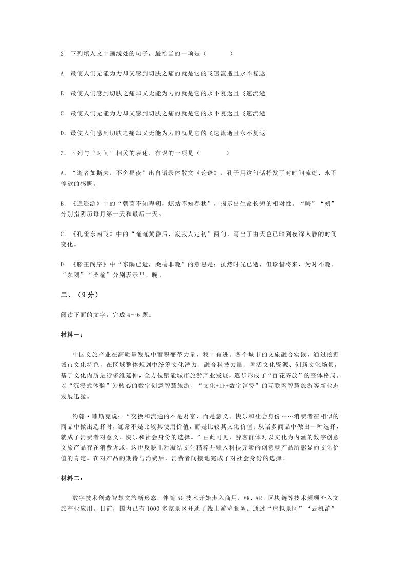 天津市2021年高考语文试题(WORD版,含答案)