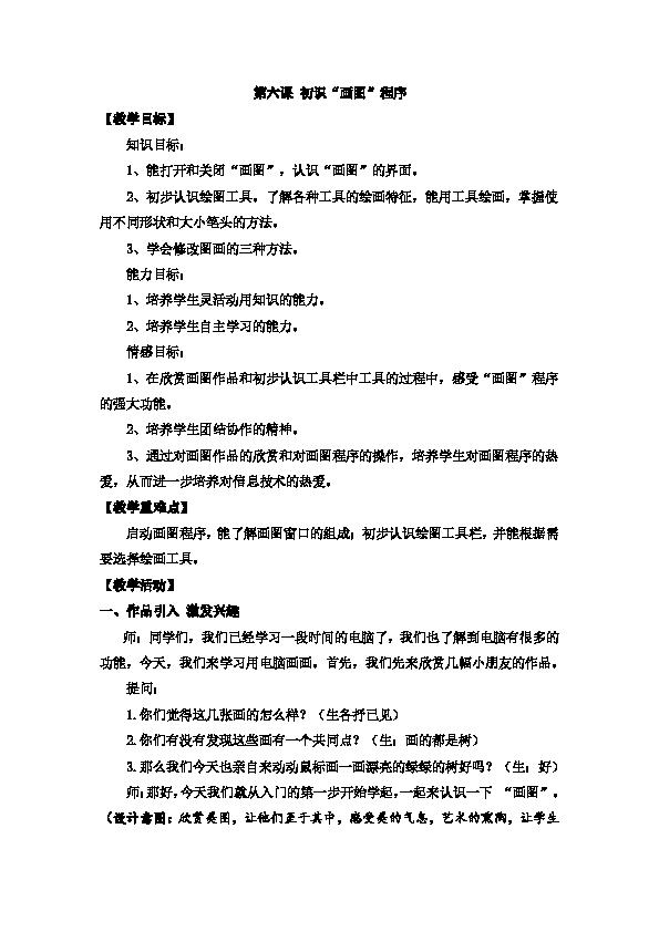 """三年级上册信息技术教案-第06课  初识""""画图""""程序   浙江摄影版(新)"""