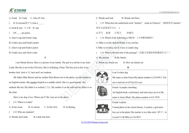 新目标2020-2021学年七年级上学期英语期中测试卷(含答案)