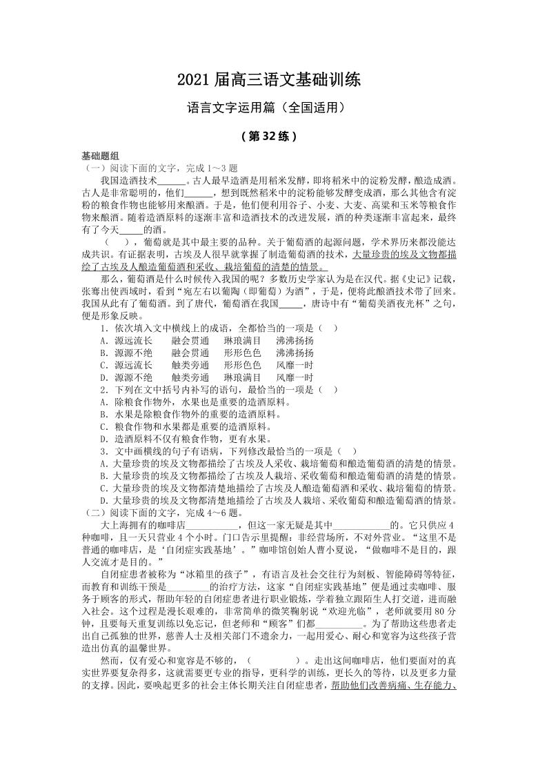 2021届高三语言文字运用新题型小练习32(全国通用)含答案