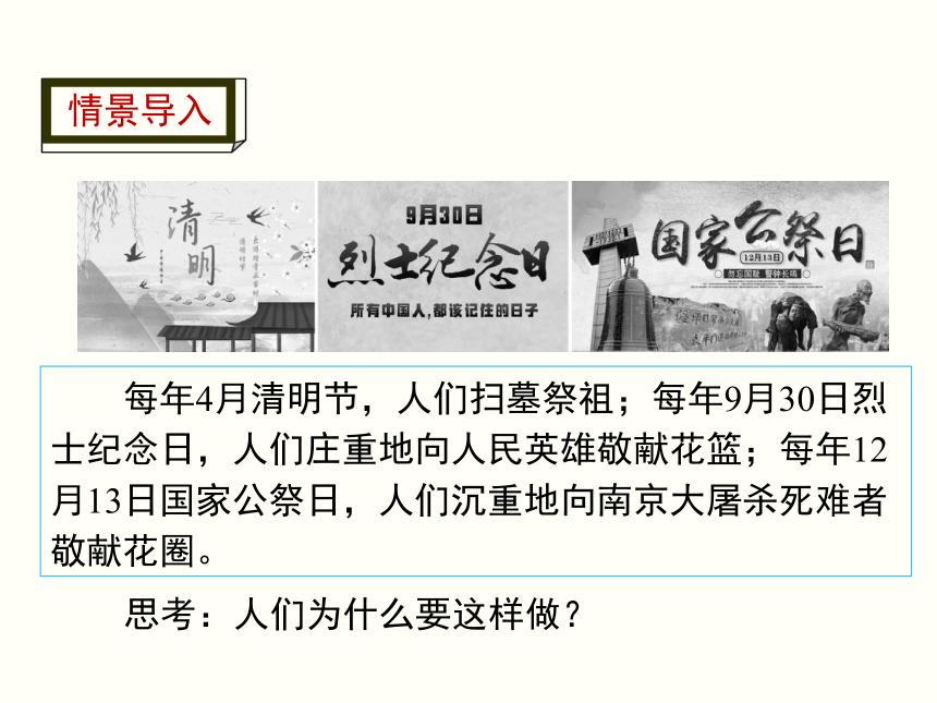 8.2  敬畏生命课件(24张ppt)