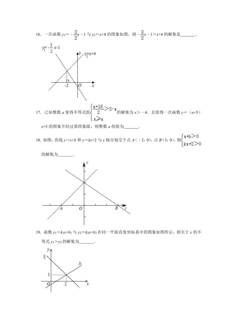 2020-2021学年北师大版八年级数学下册同步提升训练:2.5一元一次不等式与一次函数(word版,含答案)
