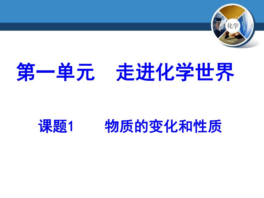 第一单元 课题1 物质的变化和性质 课件-2021-2022学年九年级化学人教版上册(19张PPT)